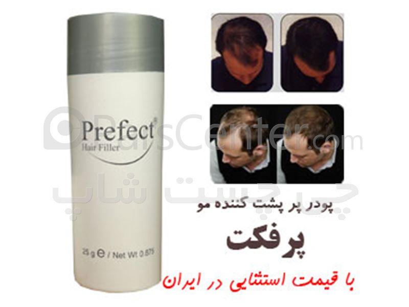 پودر پرپشت کننده موی پرفکت