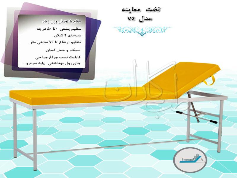 تخت معاینه مدل GH تجهیزات پزشکی طب کاران