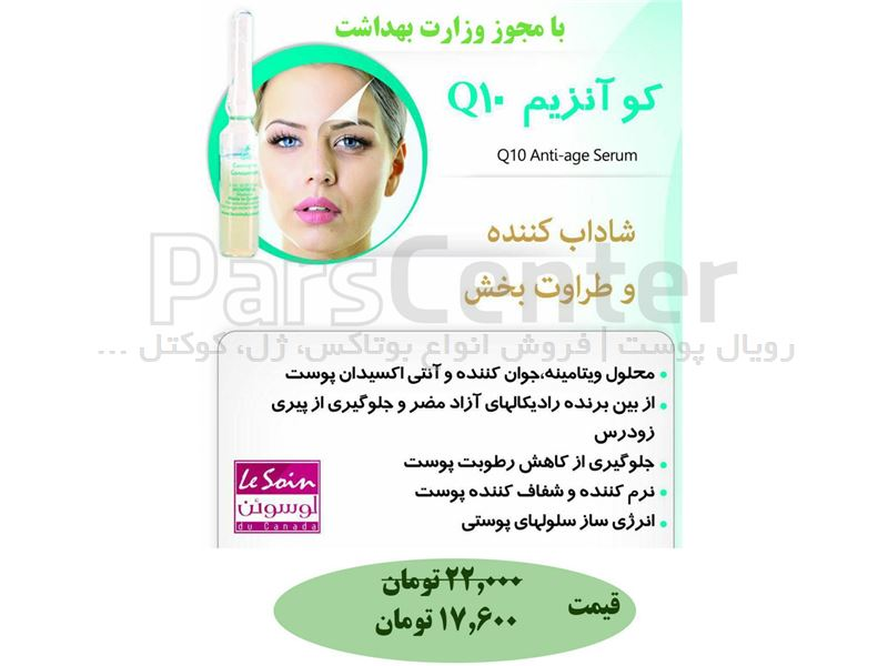 کو آنزیم کیو تن، Q10 Anti-Age Serum