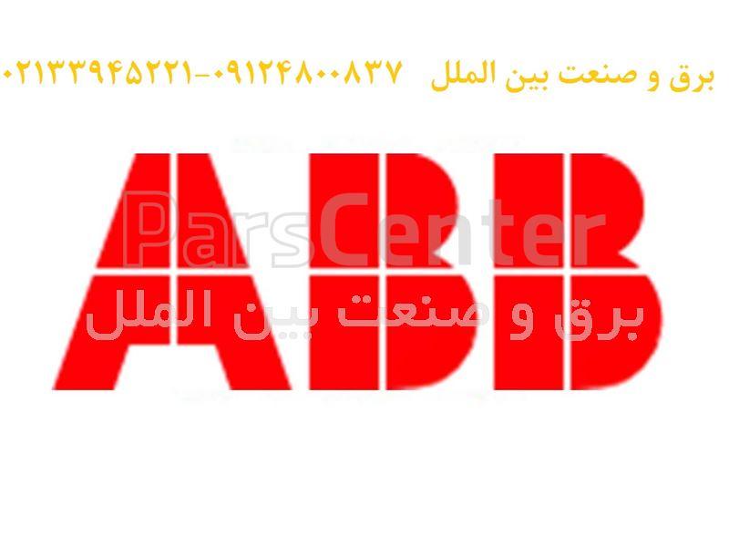 نمایندگی ABB,فروش ABB,محصولات ABB,کلید اتومانیک ABB,ABB,کنتاکتور ABB,کلید هوایی ABB