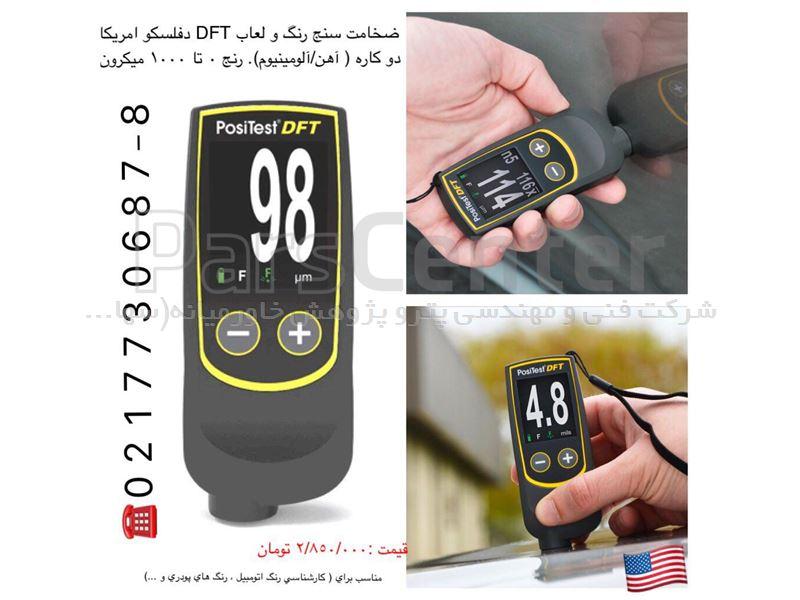 دستگاه امریکایی تشخیص رنگشدگی اتومیبیل  DFT