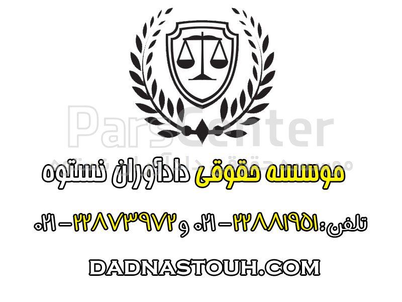صدور سند مالکیت المثنی (گروه وکلای نستوه)