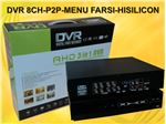 دستگاه DVR هشت کانال