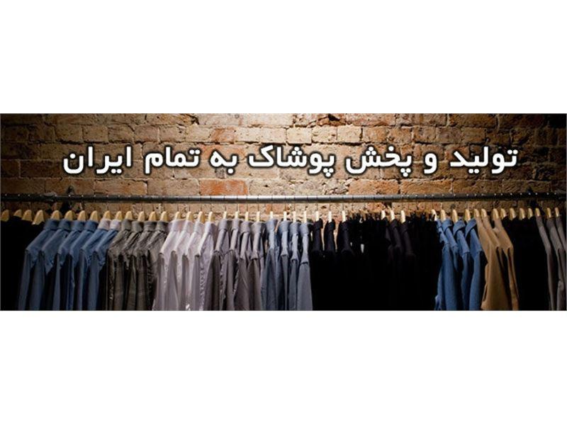 پوشاک ایران