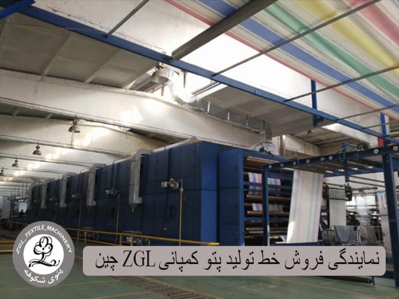 نمایندگی فروش دستگاه خشک کن و بخار  (شرکت ZGL چین) - شرکت شکوفه