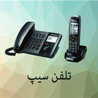 تلفن سیپ