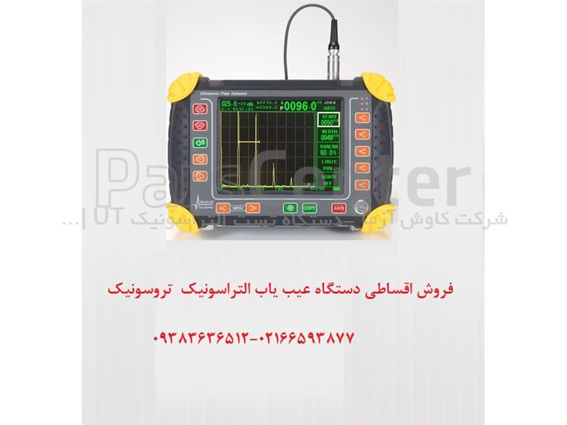 فروش اقساطی دستگاه عیب یاب التراسونیک