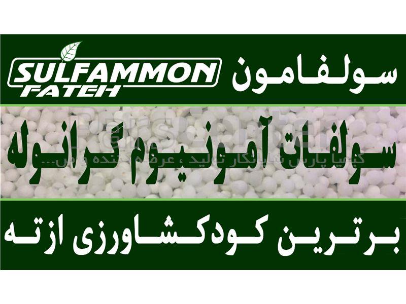 سولفات آمونیوم گرانول 24% گوگرد