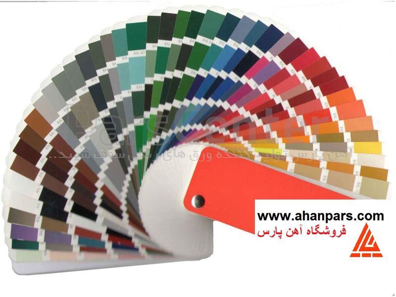 تولید کلیه ورق های رنگی