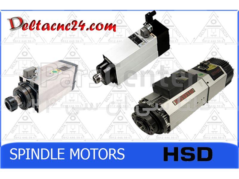 اسپیندل موتور اچ اس دی (HSD)