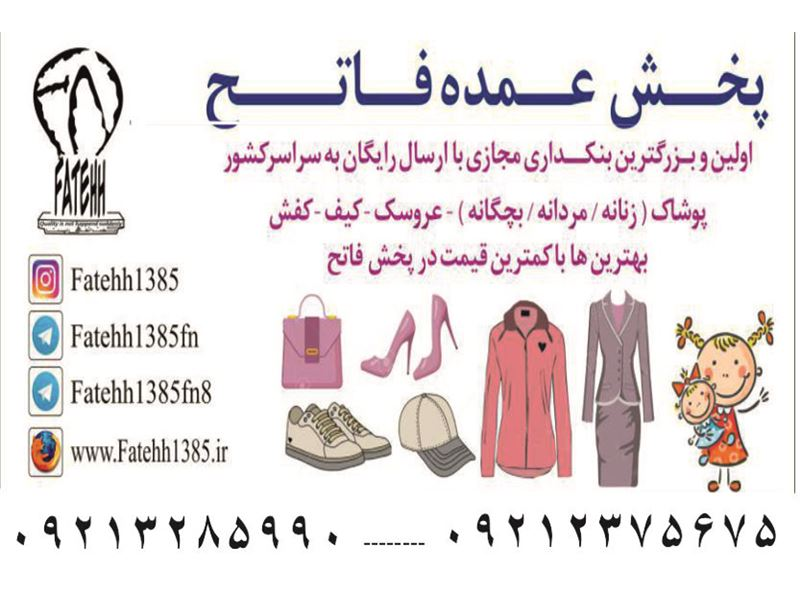 پخش فاتح تولید و پخش ارزان عمده پوشاک - عروسک -کیف - کیف - کفش - تزینی