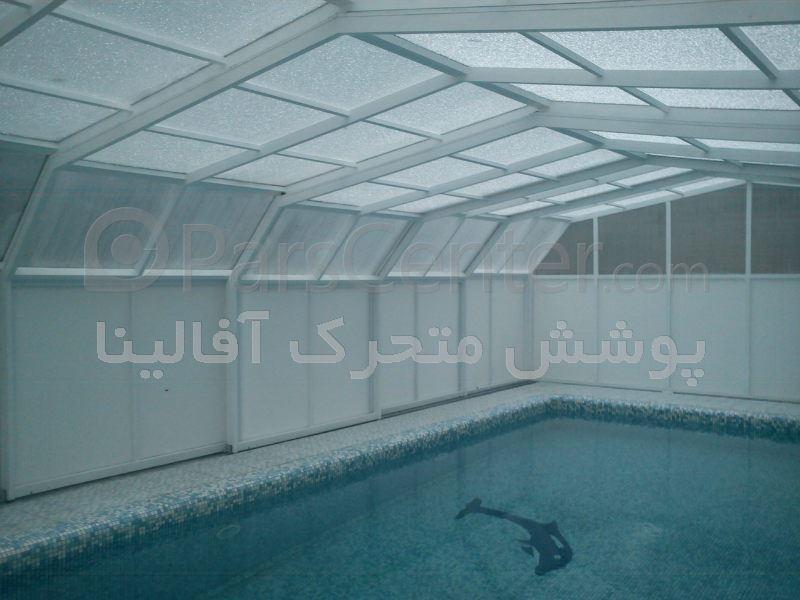 پوشش استخر متحرک - محمد شهر کرج