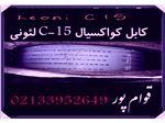 کابل کواکسیال C-15