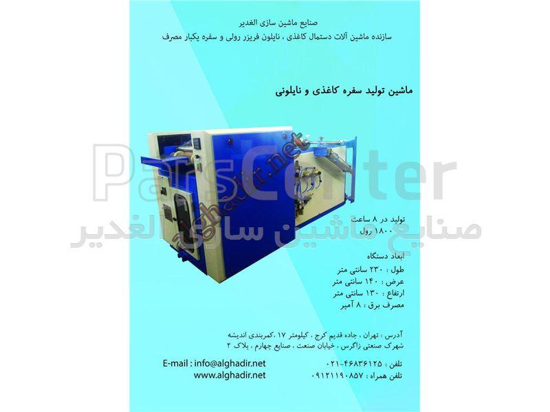 دستگاه تولید سفره کاغذی ماشین سازی الغدیر