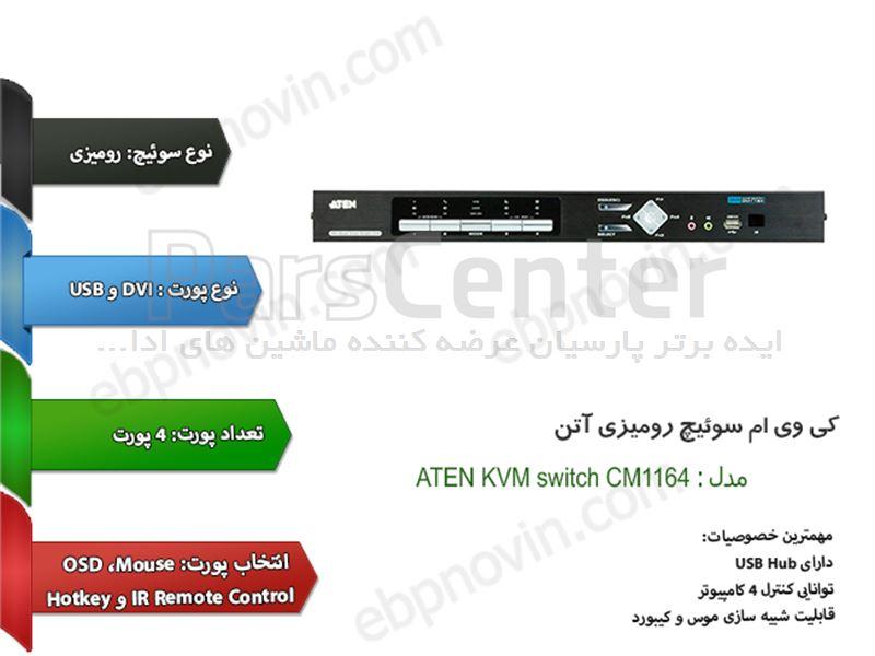 کی وی ام سوئیچ رومیزی آتن ATEN KVM switch CM1164