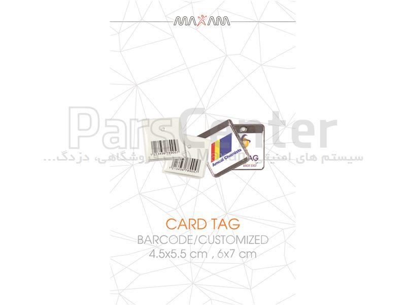 تگ فروشگاهی کارتی (CARD TAG)