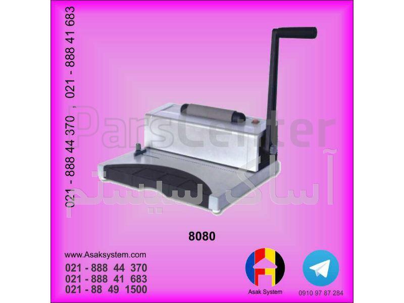 دستگاه صحافی مارپیچ 8080 با فنرانداز برقی - پانچ مارپیچ - سیمی کن مارپیچ