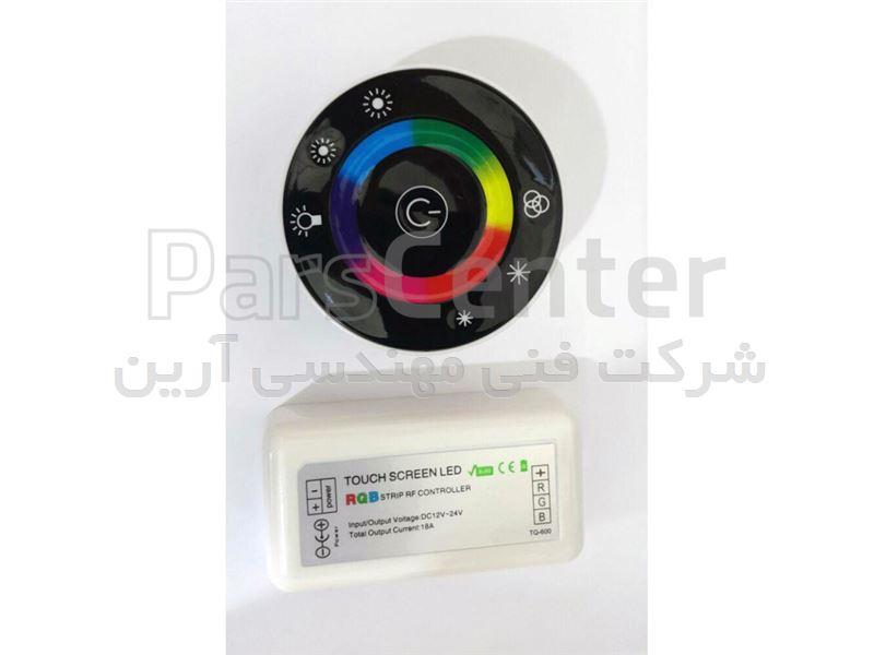 درایور نور لمسی ، درایور نور کنترلی RF ، درایور نور ریموتی