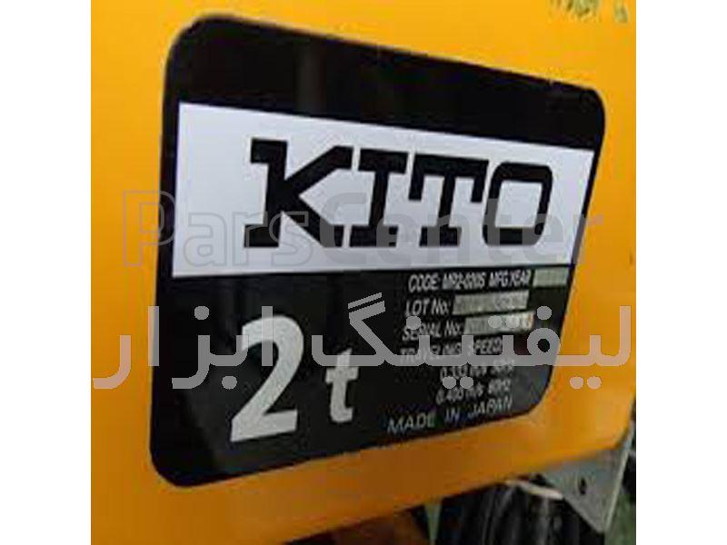 جرثقیل برقی KITO