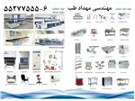 تجهیزات پزشکی و آزمایشگاهی مهداد طب 6-55277555