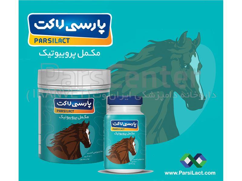 پروبیوتیک 500 گرمی ویژه اسب