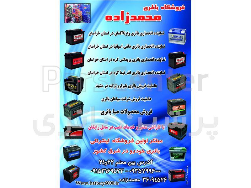 بازرگانی باطری محمدزاده در مشهد