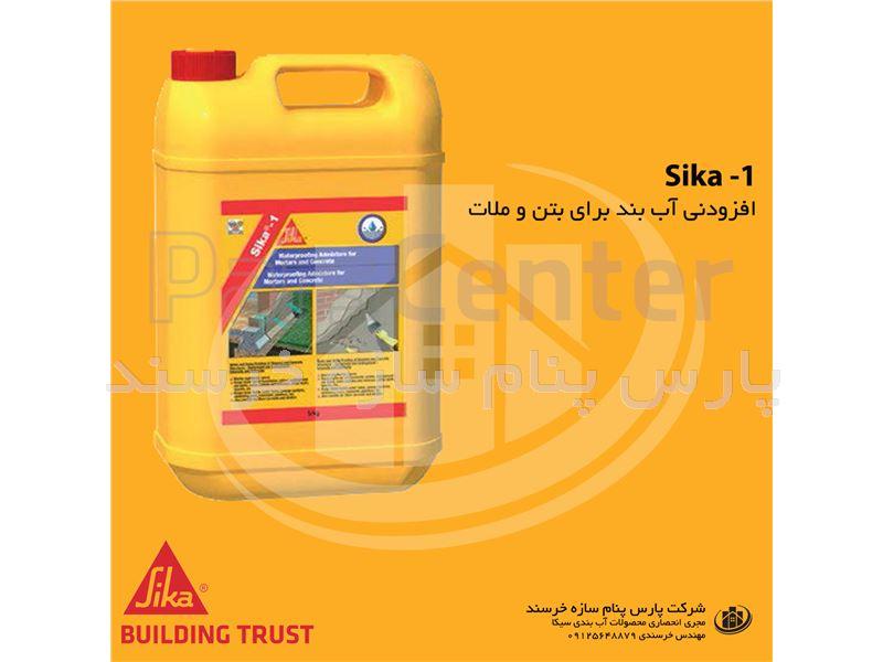 آب بند کننده بتن سیکاوان sika -1