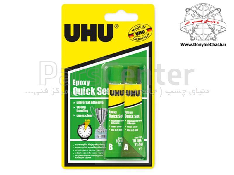 چسب دوقلوی سریع  UHU Epoxy Quick Set  آلمان