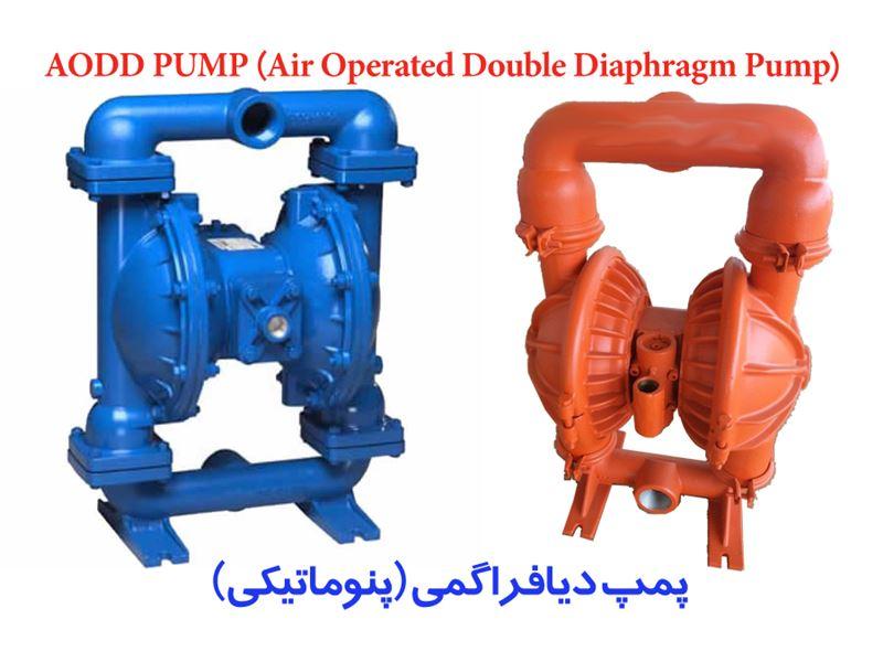 امداد پمپ تهیه و تولید پمپ دیافراگمی EMDAD PUMP