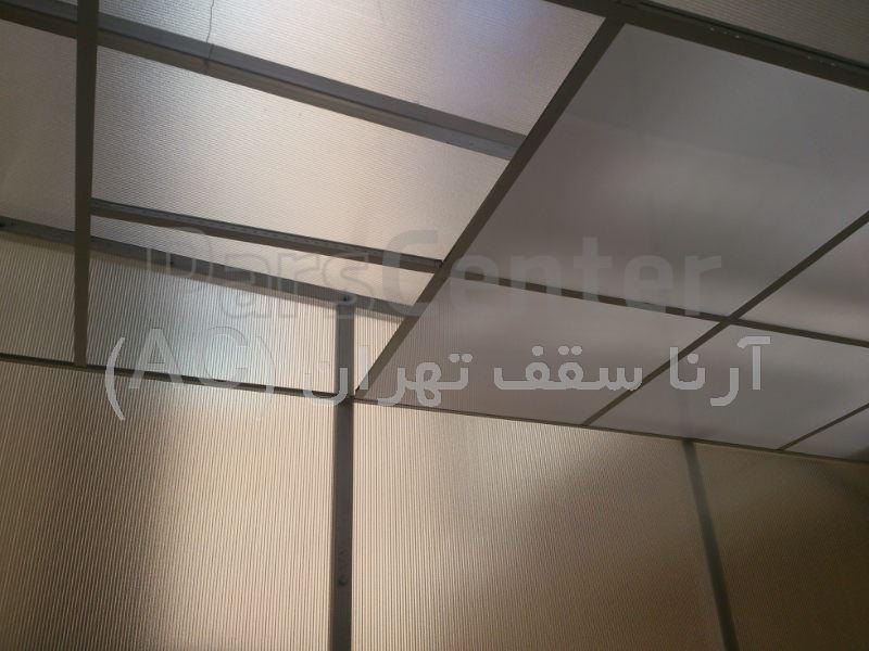 سقف کاذب (رسالت-کرمان )