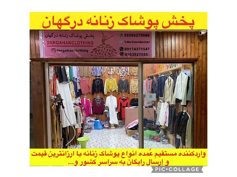 پخش پوشاک زنانه درگهان dargahanclothing