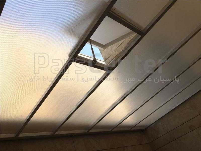 سقف پاسیو ( نارمک )