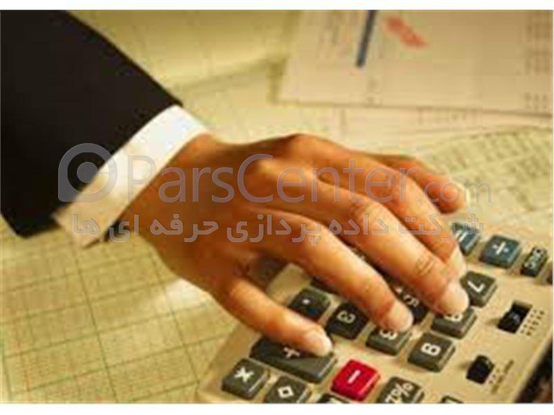 انجام خدمات حسابداری -  تهران
