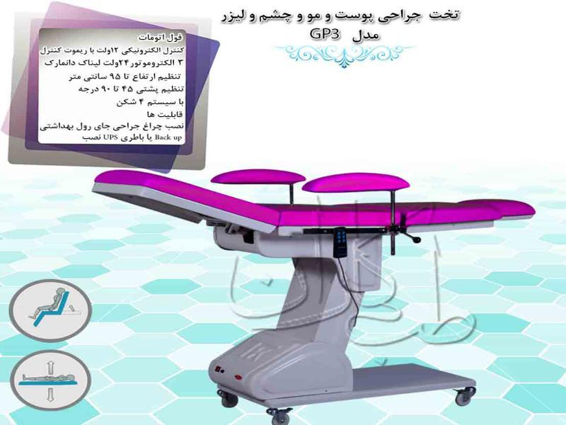 تخت چشم پزشکی مدل ZS2