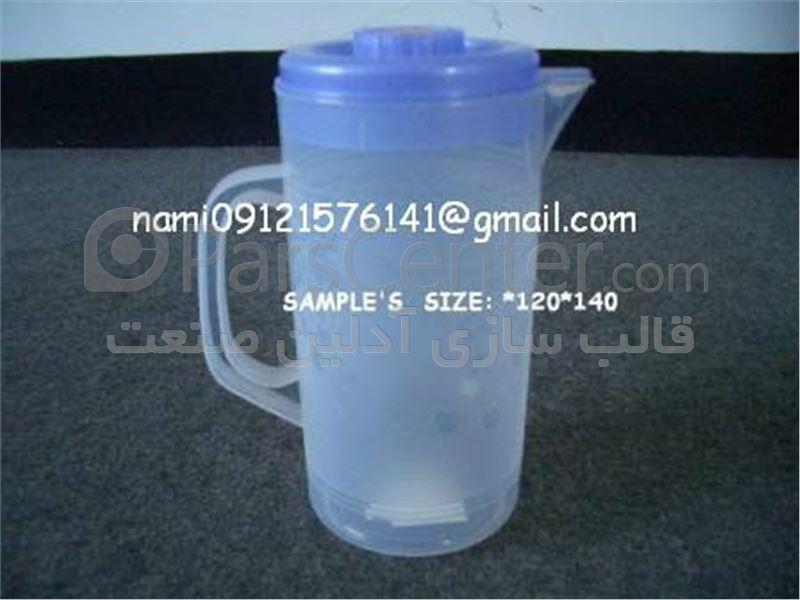 ساخت قالب تزریق پلاستیک انواع پارچ پلاستیکی