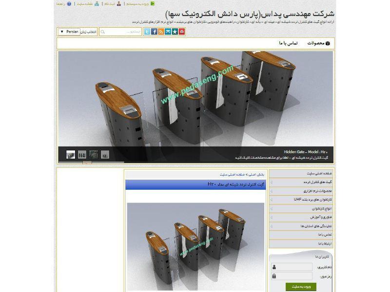 مهندسی پداس(پارس دانش الکترونیک سها)(دانش بنیان) تولید کننده گیتهای کنترل تردد