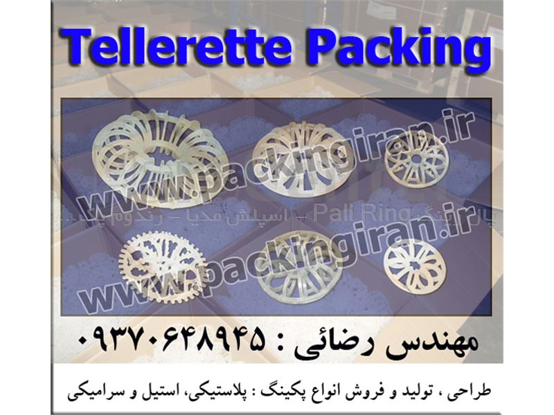 تلریت پکینگ tellerette packing