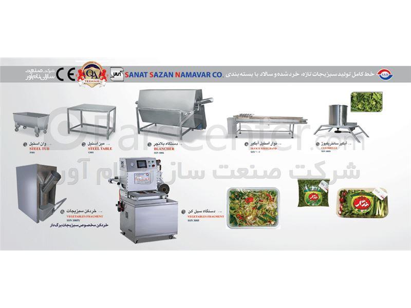 دستگاه خردکن سبزی پیوسته اتوماتیک صنعتی
