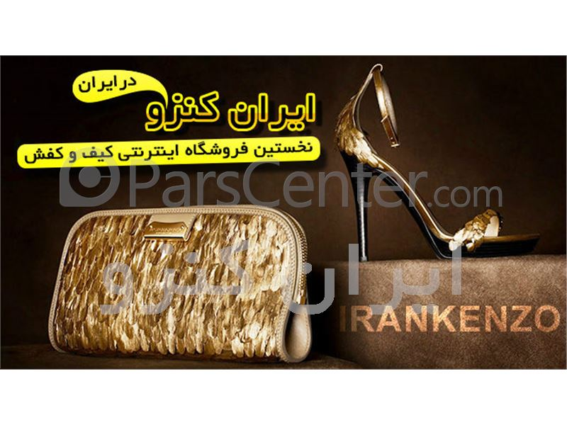 اعطاء نمایندگی و فروش عمده کیف و کفش زنانه ایران کنزو