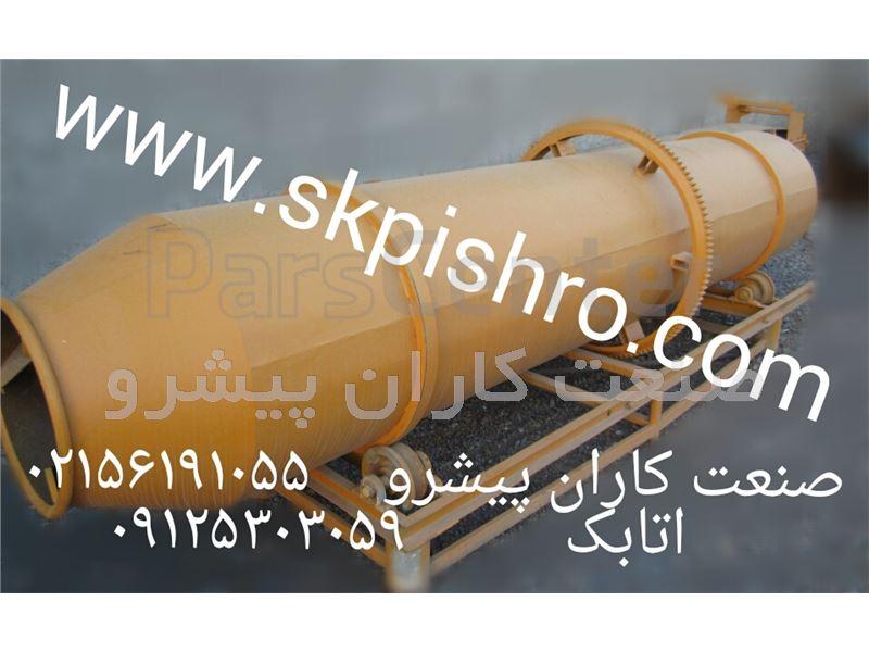 خشک کن های دوار مدل آسیابی