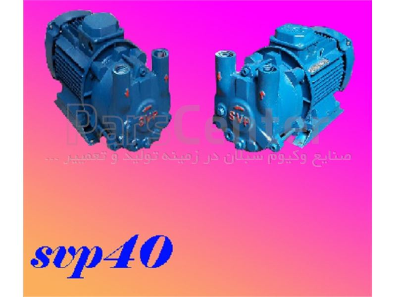 پمپ وکیوم svp 40