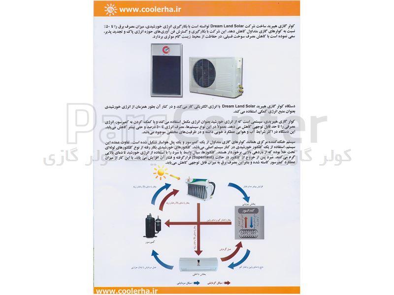 کولر گازی خورشیدی اسپلیت 12000| Solar Split Air conditioning