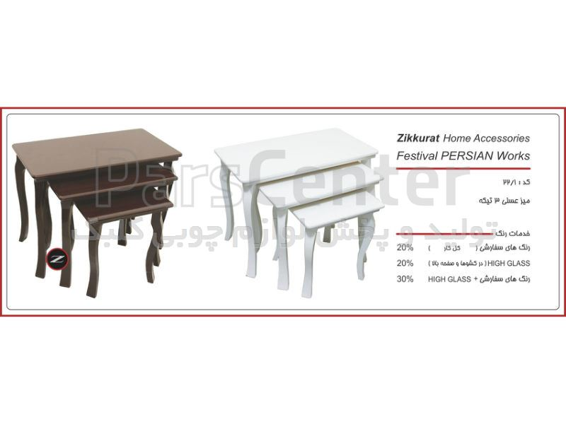 میز عسلی کد ۲۲