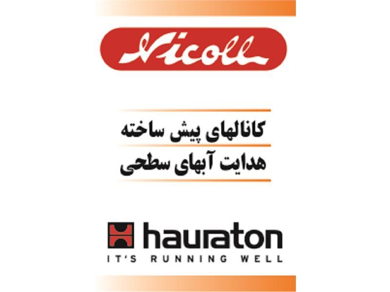 شرکت تحقیق و توسعه فناوری (کانال پیش ساخته هدایت آب های سطحی نیکول فرانسه و هاراتون آلمان در ایران)