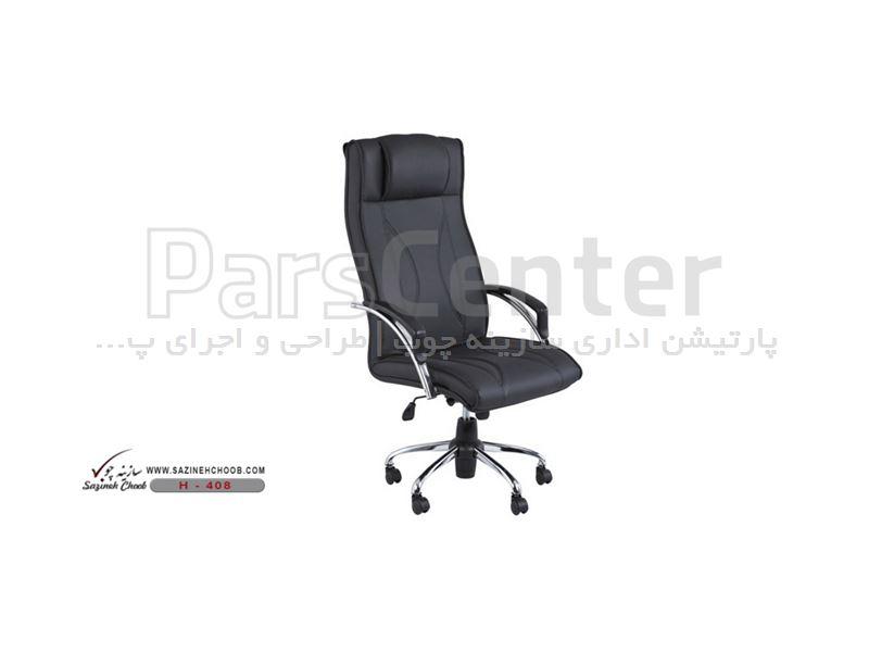 صندلی مدیریتی H - 408