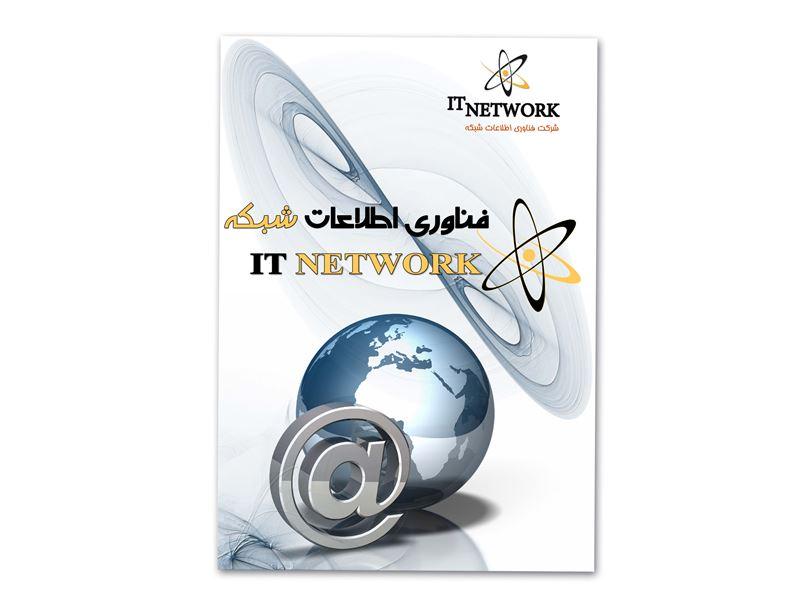 شرکت فناوری اطلاعات شبکه