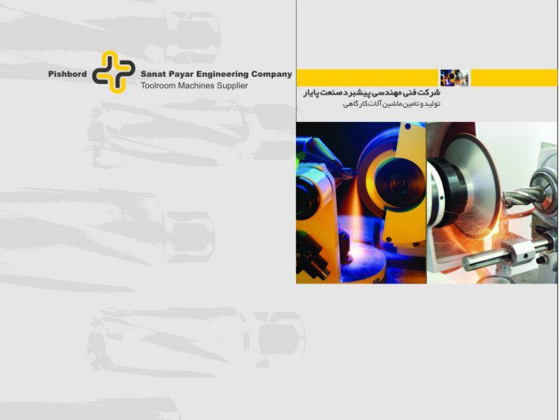 پیشبرد صنعت پایار | تامین کننده ماشین آلات صنعتی |