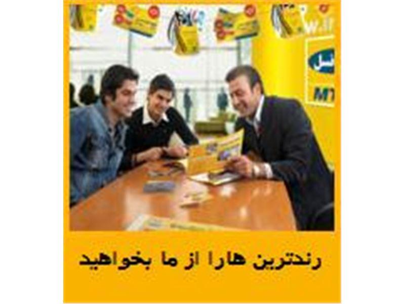 فروش سیم کارت شماره طلایی ایرانسل(رند)