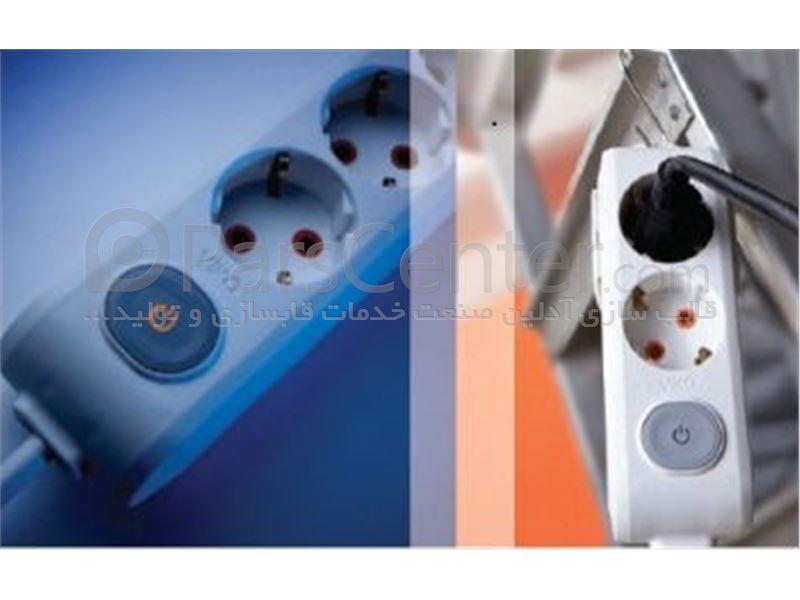 ساخت قالب تزریق پلاستیک انواع سیم سیار و محافظ ولتاژ برق یخچال و تلویزیون