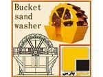 ماسه شور باکتی bucket sandwasher